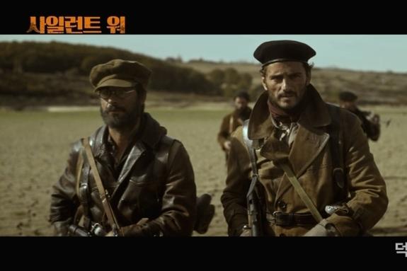 <사일런트 워> 독한 게릴라 전쟁의 긴장감과 생생함 200 메인 예고편 최초 공개!