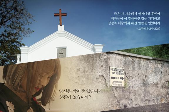 <부활: 그 증거> 삶의 고통과 두려움이 소망으로 바뀔 영화! 메인 포스터 공개 & 10월 개봉 확정!