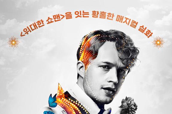사랑을 부르는 마법같은 실화! <어트랙션> 9월 17일 개봉 확정 & 티저 포스터 2종 최초 공개!