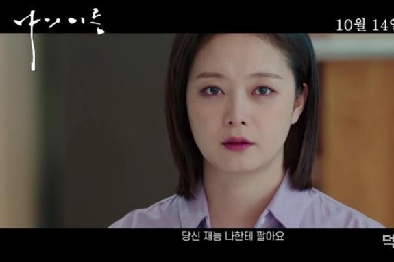 <나의 이름> 전소민 & 최정원 완벽 멜로 케미스트리! 가을 감성 닮은 메인 예고편 최초 공개!