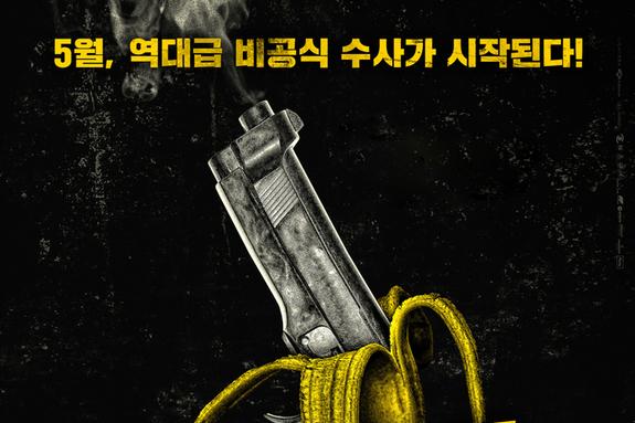 <배드 캅스> 코믹범죄액션의 신세계! 5월 개봉확정, 티저포스터 공개!