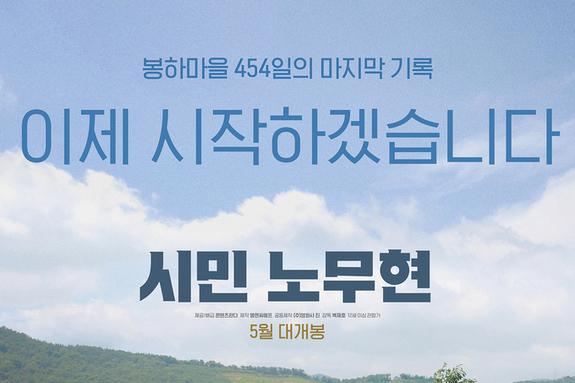 <시민 노무현> 故 노무현 대통령의 서거 11주기, 5/22부터 메가박스 특별 상영회 확정!