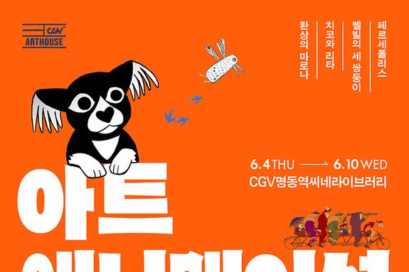 예술적인 애니 총집합! <환상의 마로나> CGV아트하우스 아트애니메이션 기획전에서 미리 만나요!