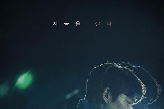 <서복> 12월 개봉 확정 & 1차 포스터 공개! 공유X박보검 모두가 기다려온 만남!