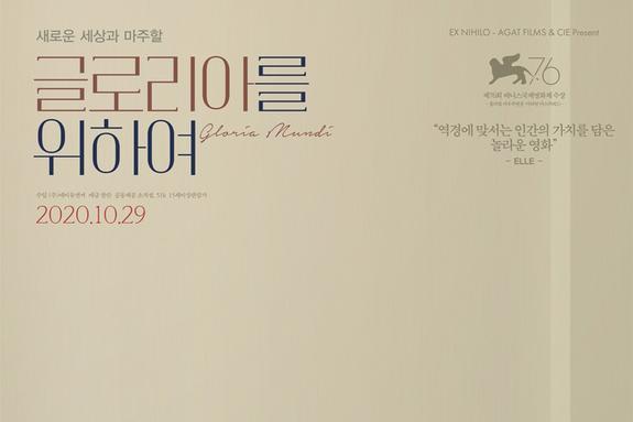 <글로리아를 위하여> 평단의 이어지는 극찬, 오늘을 살아가는 가족의 초상을 그리다! 스페셜 포스터 공개!