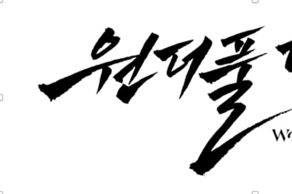 <원더풀 데이즈> 드디어 오늘부터 푸른 하늘이 공개된다! 성우 장민혁 & 공경은 응원 영상으로 기대감 UP!