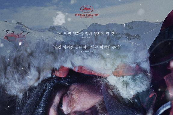 <아틱> 개봉작 좌석판매율 전체 1위 & CGV 골든에그 97 본격 흥행 시작!