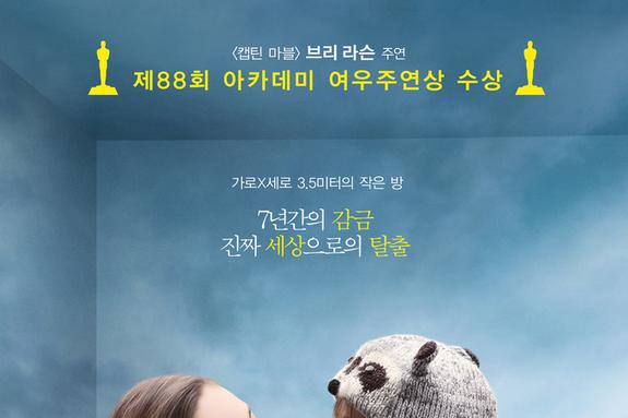 <룸> 브리 라슨 X 제이콥 트렘블레이 완벽 열연 담긴 실화 그 이상의 드라마! 4월 22일 재개봉 확정!