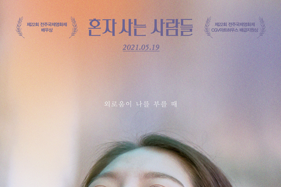 <혼자 사는 사람들> 스페셜 포스터와 GV 일정 공개! 극장에서 만나요